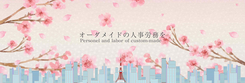 桜木社会保険労務士事務所のメインビジュアル