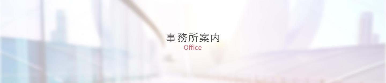 桜木社会保険労務士事務所の事務所案内のトップ画