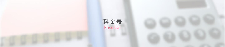 桜木社会保険労務士事務所の料金表のトップ画