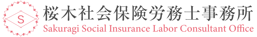 桜木社会保険労務士事務所のロゴ