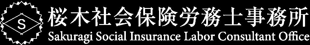 桜木社会保険労務士事務所のアイコン
